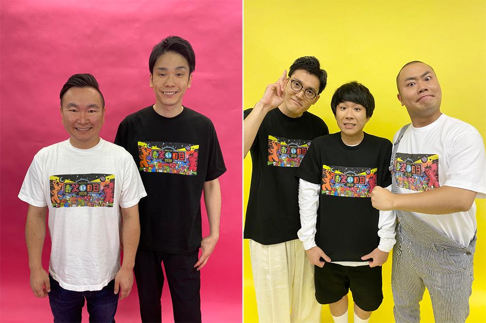 """『お笑いの日 2020』かまいたちとハナコが宣伝大使に就任!番組出演とSNSで""""お笑いの日""""を盛り上げる!!"""