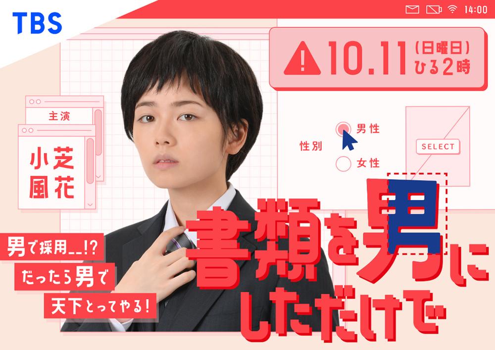 小芝風花 TBSドラマ初主演!『書類を男にしただけで』女として失敗し続けた私は、今日から男として生きていく!