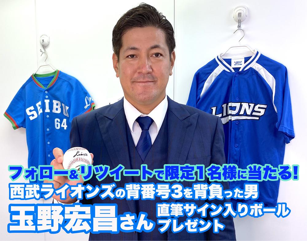 元西武ライオンズ・玉野宏昌さんの直筆サイン入りボールを1名様にプレゼント!