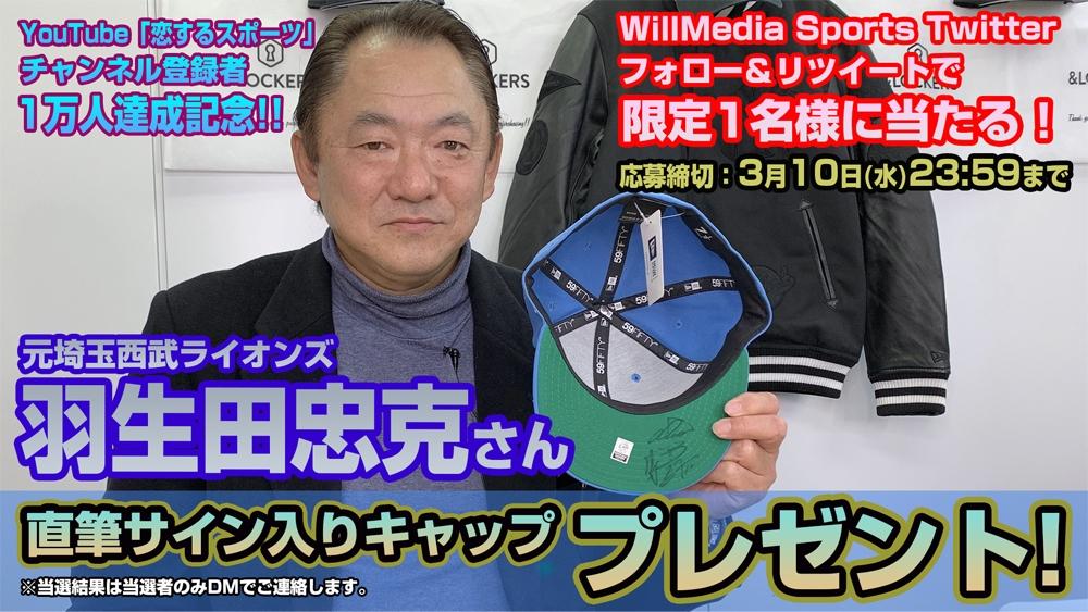羽生田忠克さん
